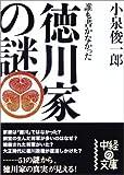 誰も書かなかった 徳川家の謎 (中経の文庫)
