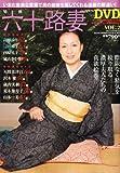 特撰六十路妻 2011年 07月号 [雑誌]