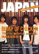 ROCKIN\'ON JAPAN (ロッキング・オン・ジャパン) 2007年 12月号 [雑誌]