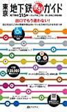 東京 地下鉄 便利ガイド (東京都 地下鉄路線図|昭文社/マップル)