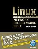 Linuxネットワークプログラミングバイブル -