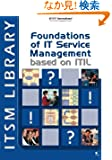 Foundations of IT Service Management: based on ITIL