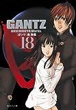 GANTZ 18 (集英社文庫 お 62-33)