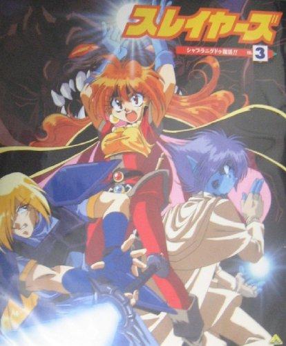 スレイヤーズ vol.3