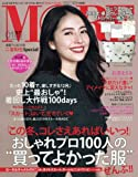 MORE(モア) 2016年 01 月号 [雑誌]