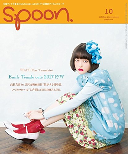 spoon. 2017年10月号 大きい表紙画像