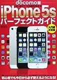 docomo版iPhone5sパーフェクトガイド (超トリセツ)