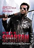 特捜刑事 スパルタン[DVD]
