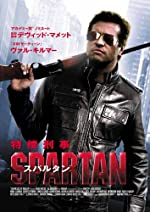 特捜刑事 スパルタン [DVD]