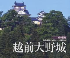 日本の城 49号 (越前大野城) [分冊百科]