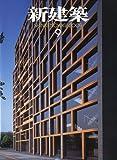サムネイル:新建築、最新号(2009年9月号)