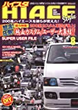 HIACE Style Vol.8 (8) (CARTOP MOOK)