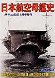 世界の艦船増刊 日本航空母艦史 2011年 01月号 [雑誌]