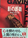影の護衛 (ハヤカワ・ミステリ文庫)