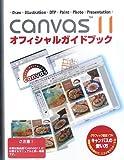 canvas11オフィシャルガイドブック—グラフィック総合ソフトキャンバスの使い方 簡単の積み重ねで、スゴイをマスターする