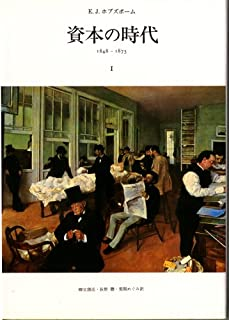 資本の時代〈1〉1848‐1875
