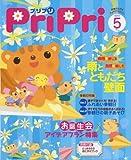 PriPriプリプリ 2010年5月号