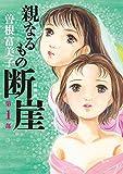 曽根富美子「親なるもの断崖」(宙出版)