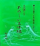 三味線文化譜 による 楽しい三味線 (2) (送料など込)