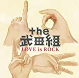 LOVE is ROCK