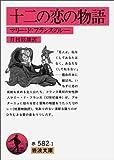 十二の恋の物語―マリー・ド・フランスのレー (岩波文庫)