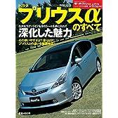 トヨタ・プリウスαのすべて (モーターファン別冊 ニューモデル速報)