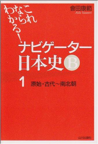 これならわかる!ナビゲーター日本史B〈1〉原始・古代~南北朝