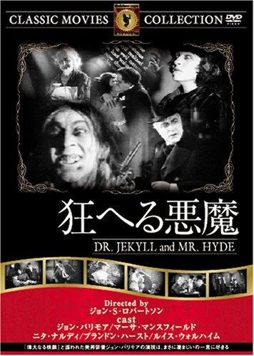 狂へる悪魔 [DVD] FRT-154