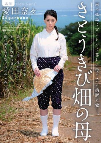 さとうきび畑の母 愛田奈々 マドンナ [DVD] さとうきび畑の母 愛田奈々 マドンナ [DVD