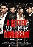 男たちの挽歌 A BETTER TOMORROW[DVD]
