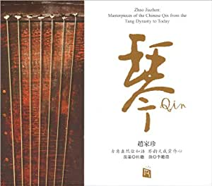 Qin-Masterpieces of the Chinese Qin