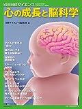 心の成長と脳科学 (別冊日経サイエンス 193)