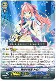 ヴァンガード  【期待の新星 トロワ(プロモ)】 MB/020