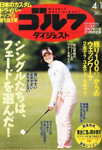 週刊 ゴルフダイジェスト 2014年 4/1号 [雑誌]