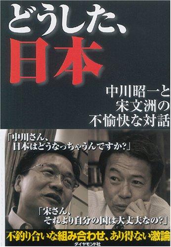 どうした、日本—中川昭一と宋文洲の不愉快な対話
