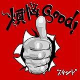 煩悩good!