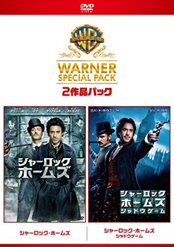 シャーロック・ホームズ ワーナー・スペシャル・パック(2枚組)初回限定生産 [DVD]