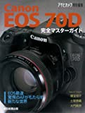 CanonEOS70D完全マスターガイド (アサヒオリジナル)