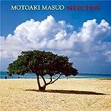 増尾元章セレクション MOTOAKI MASUO SELECTION (2CD)