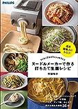 フィリップス オフィシャルブック ヌードルメーカーで作る打ちたて生麺レシピ_ _週末 麺職人になろう! -