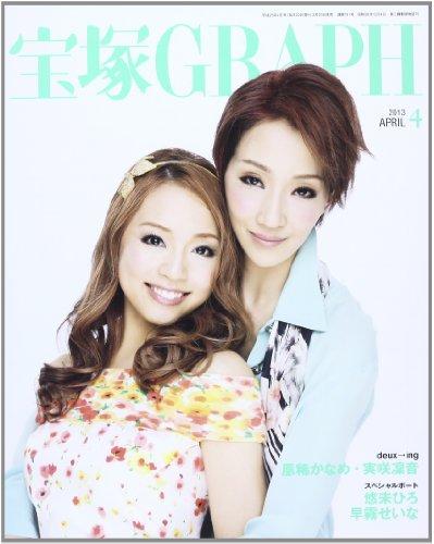 宝塚 GRAPH (グラフ) 2013年 04月号 [雑誌]