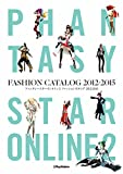 ファンタシースターオンライン2 ファッションカタログ 2012-2015【アクセスコード付き】 (電撃の攻略本) ランキングお取り寄せ