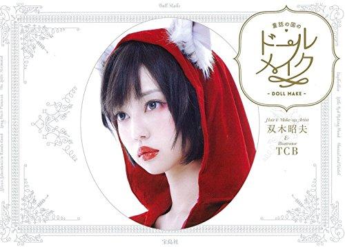 双木昭夫 童話の国のドールメイク 大きい表紙画像