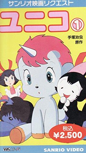 ユニコ(1) [VHS]
