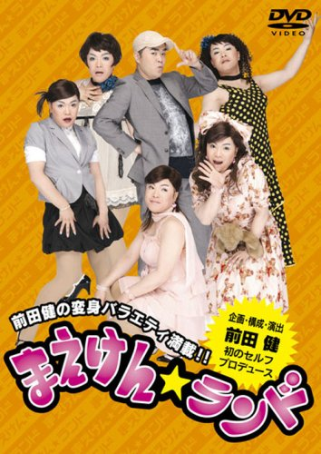 まえけん☆ランド [DVD]