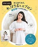 クライ・ムキのはじめてぬう、かっぽう着とエプロン―S・M・Lの実物大型紙つき (主婦の友生活シリーズ)