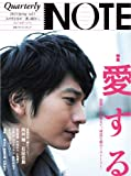 Quarterly NOTE 2013.Spring.1 (別冊プラスワンリビング)
