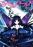アクセル・ワールド01<アクセル・ワールド> (電撃コミックス)