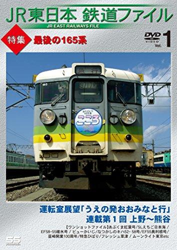 JR東日本鉄道ファイル Vol.1 特集:最後の165系 [DVD]