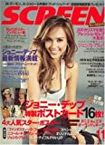 SCREEN (スクリーン) 2007年 11月号 [雑誌]